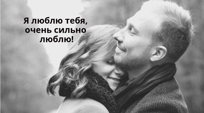 Я люблю тебя, очень сильно люблю!