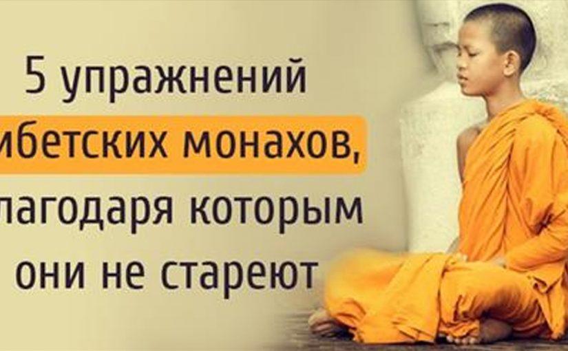 5 Упражнений тибетских монахов, благодаря которым они не стареют