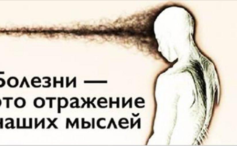 Откуда берутся болезни: подсказки из психосоматики