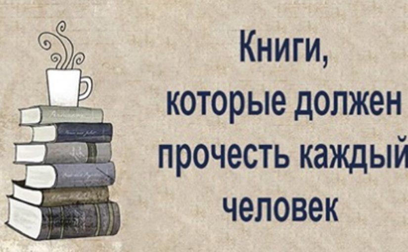 Книги, Которые Должен Прочесть Каждый Человек