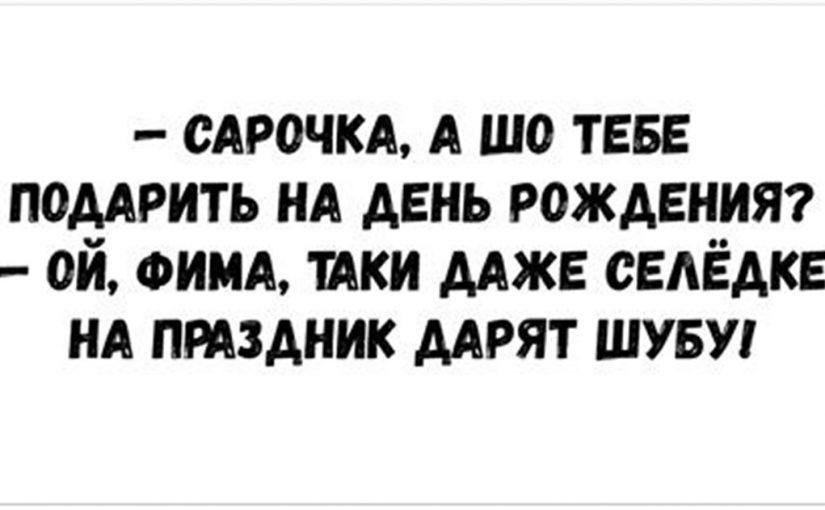Уморительные анекдоты из Одессы, таки шоб вам было хорошо