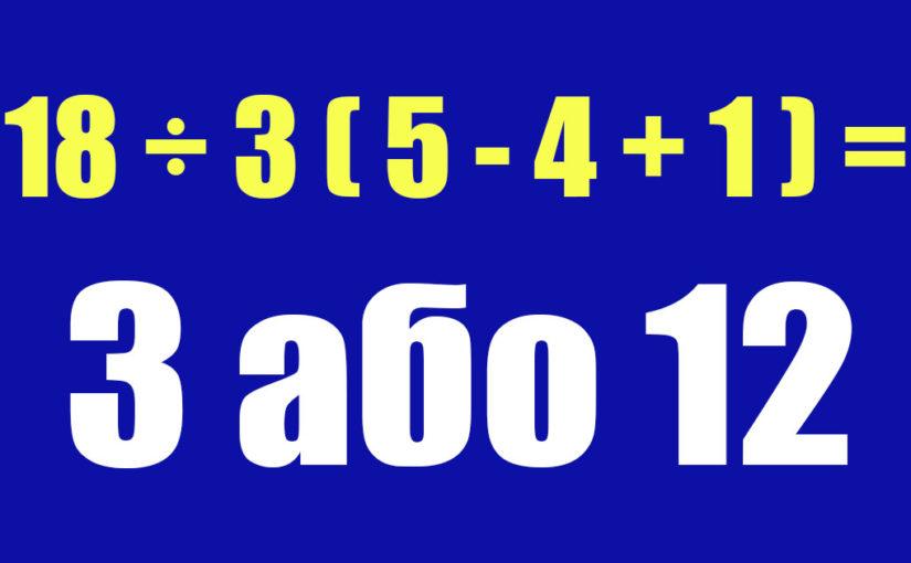 Вирішіть цей математичний приклад, щоб перевірити свої знання